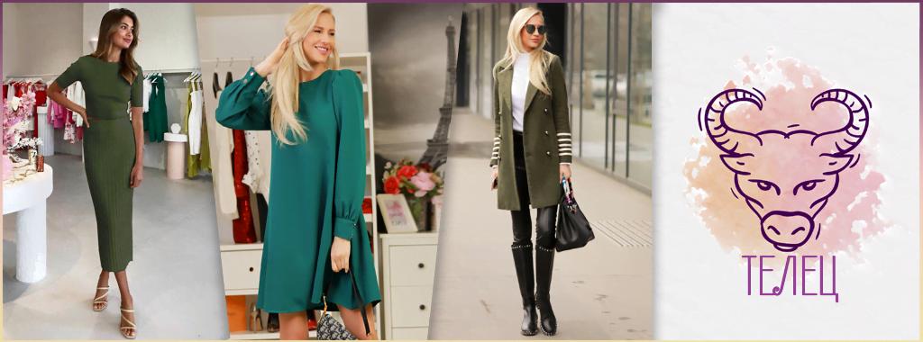Стилни дамски дрехи в зелен цвят
