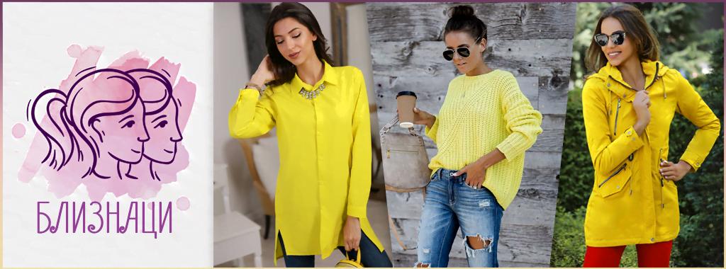 Стилни дамски дрехи в жълт цвят