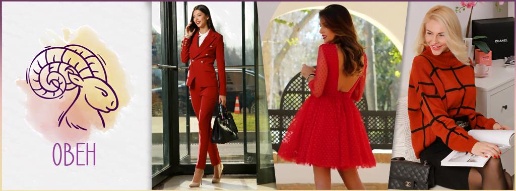 Стилни дамски дрехи в червен цвят