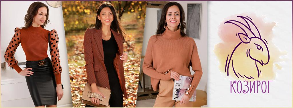 Стилни дамски дрехи в кафяв цвят