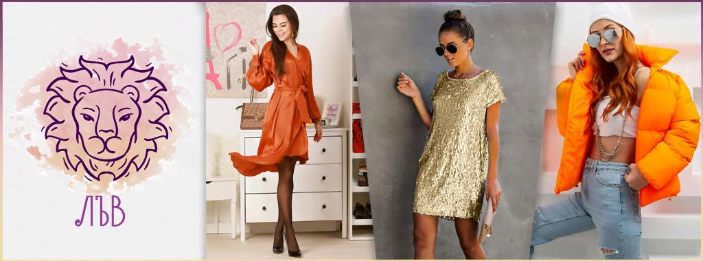 Стилни дамски дрехи в оранжев и златист цвят