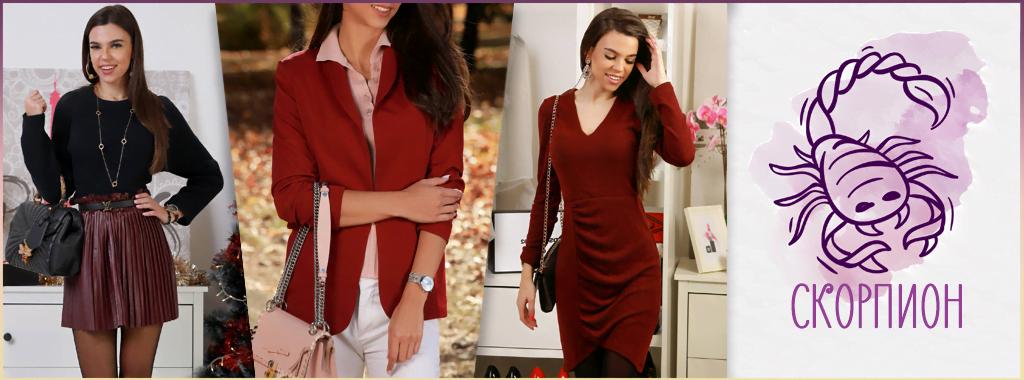 Стилни дамски дрехи в тъмночервен цвят