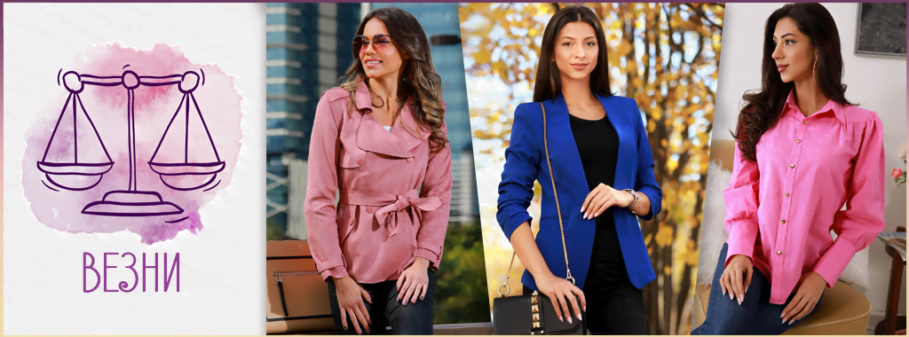 Стилни дамски дрехи в розов и син цвят