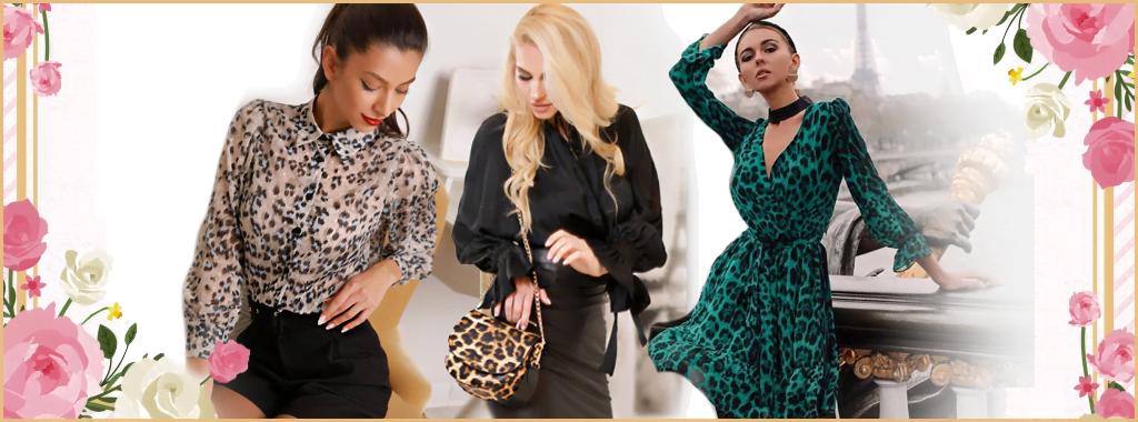 Стилни дамски дрехи с животински принт