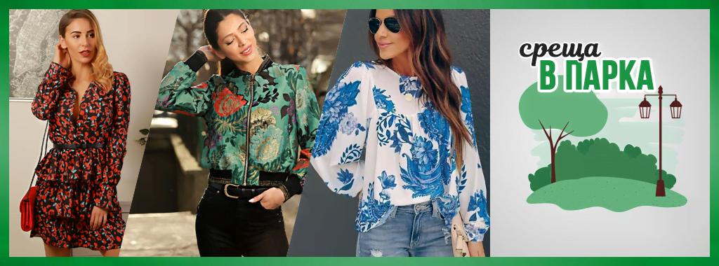 Дамски дрехи с флорални мотиви