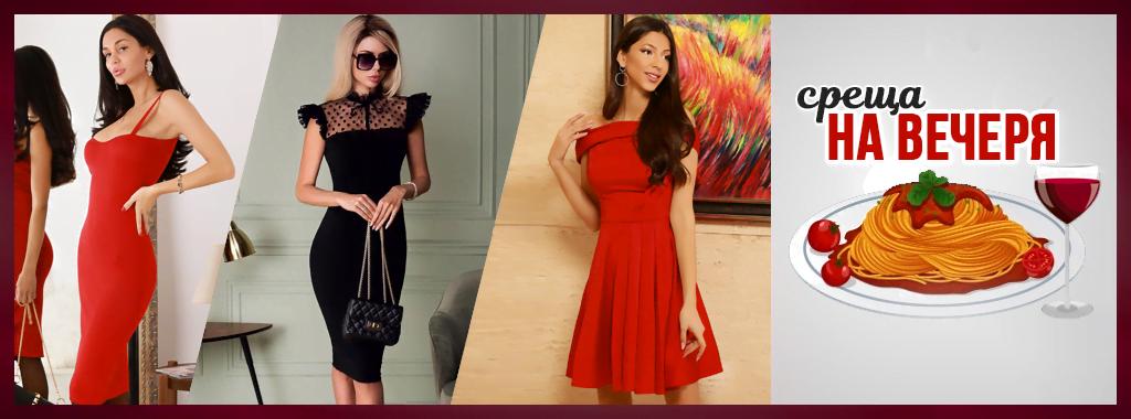 Стилни рокли е червено и черно