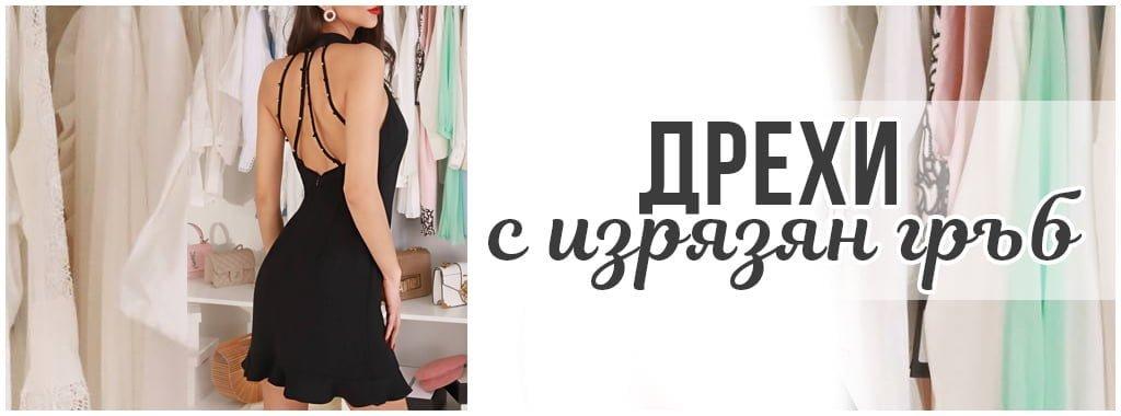 Къса черна рокля с изрязан гръб